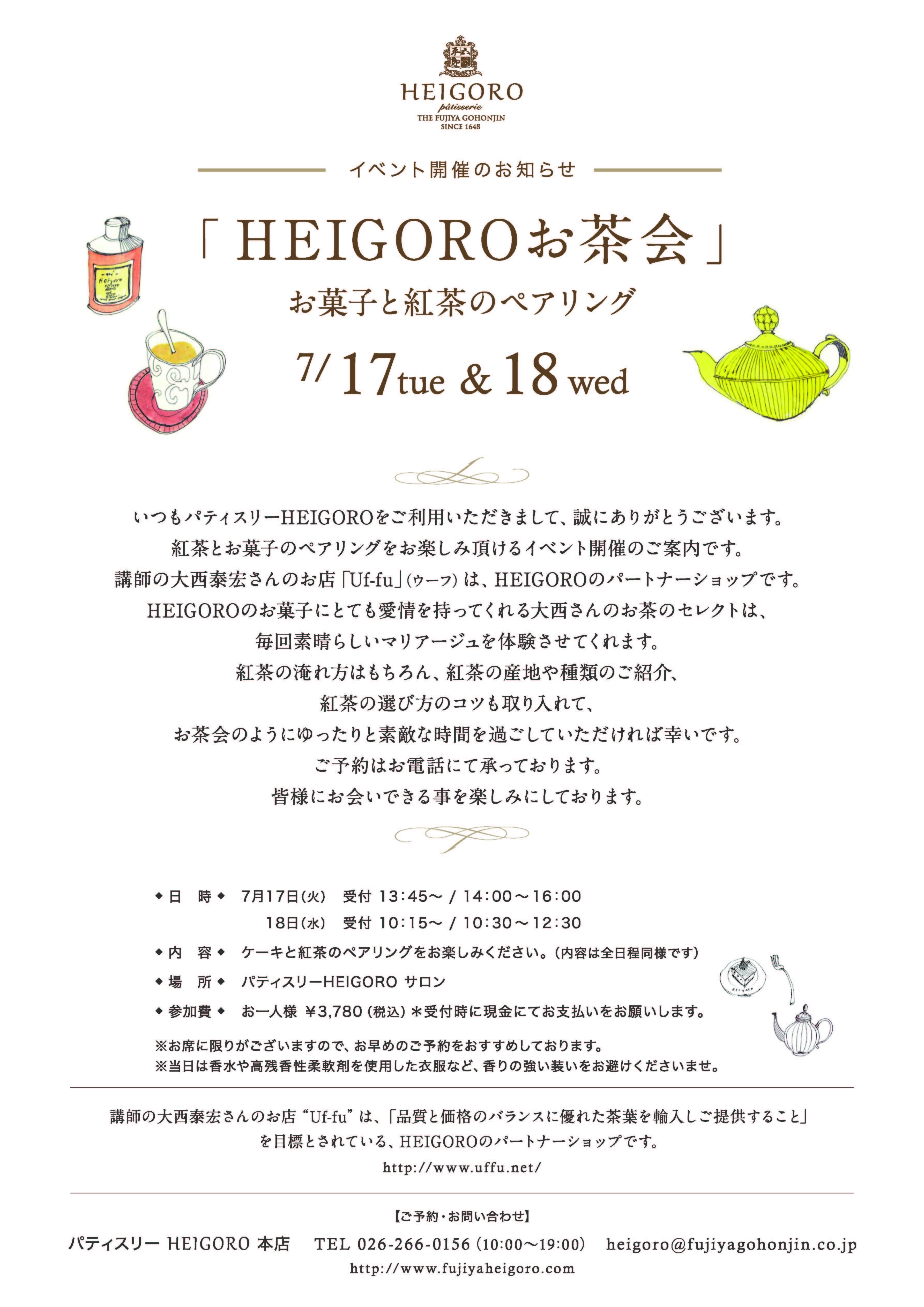 紅茶セミナー開催のお知らせ