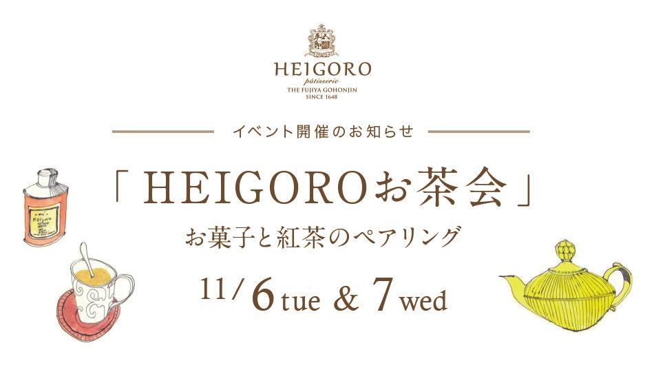 HEIGOROお茶会開催のご案内