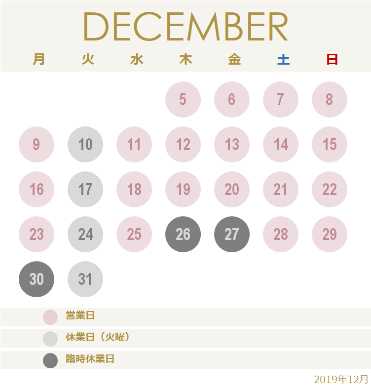 2019年12月 パティスリー平五郎 本店 営業カレンダー