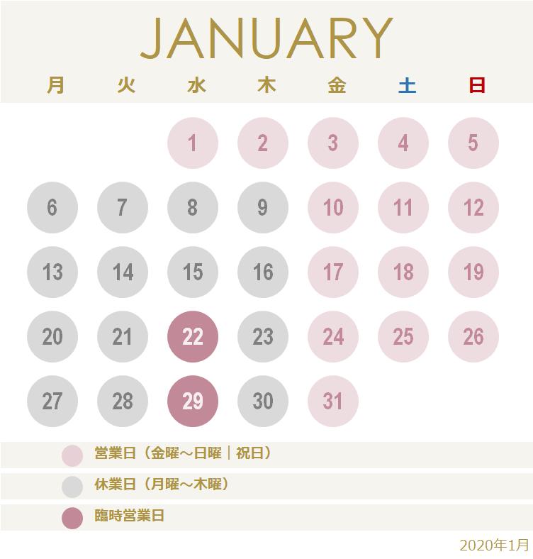 2020年1月 パティスリー平五郎 本店 営業カレンダー