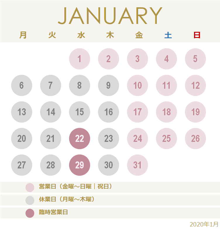 202001_hgr_business_calendar.png