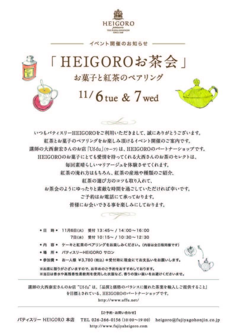 2018-11月紅茶セミナーA4.jpg