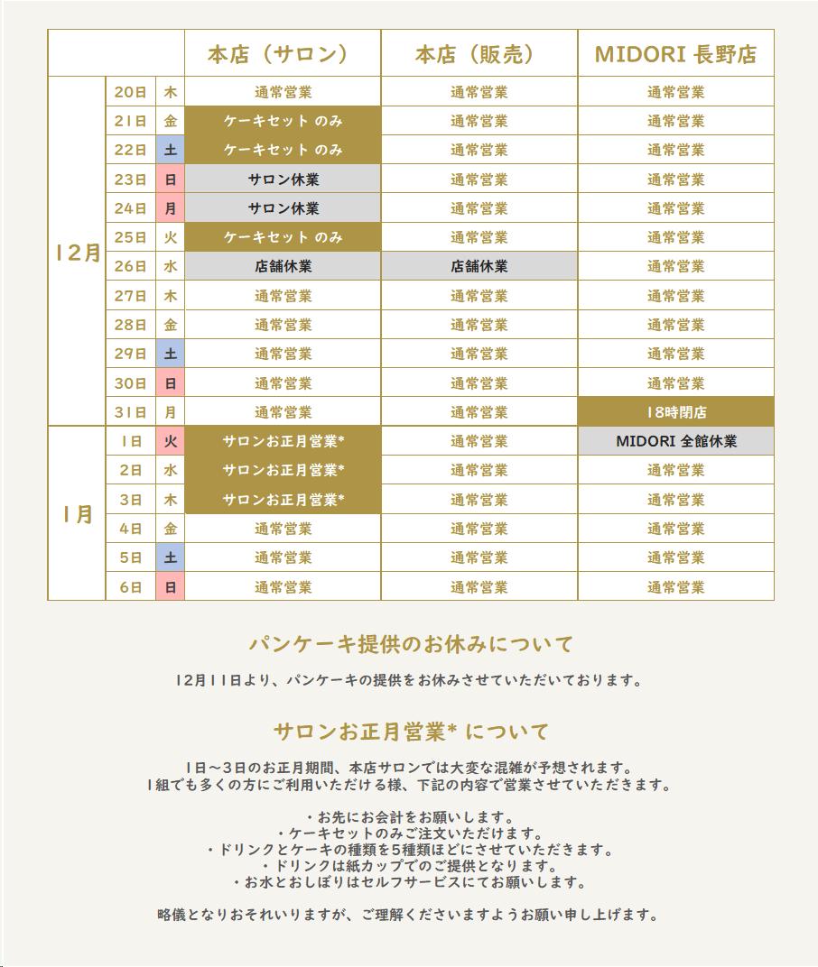 平五郎 HEIGORO 2018年 クリスマス 年末年始 営業カレンダー